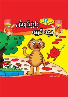 کتاب بچه گربه بازیگوش