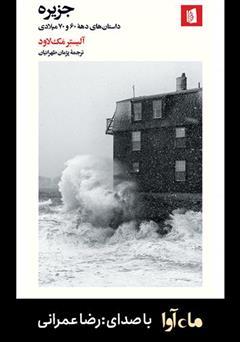 دانلود کتاب صوتی جزیره: داستانهای دهه 60 و 70 میلادی