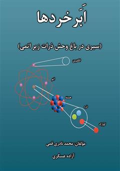 دانلود کتاب ابر خردها: سیری در باغ وحش ذرات زیر اتمی