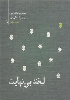 کتاب ستارگان کویر 6 - لبخند بی نهایت: خاطرات شهید محمد گرامی