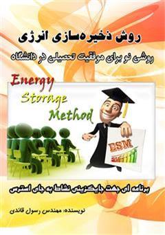 کتاب روشی نو برای موفقیت تحصیلی در دانشگاه