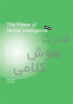 دانلود کتاب قدرت هوش کلامی