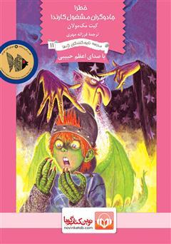 دانلود کتاب صوتی خطر! جادوگران مشغول کارند!