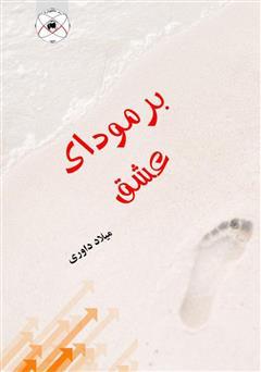دانلود کتاب برمودای عشق
