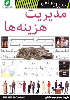 کتاب مدیریت هزینه ها