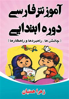 دانلود کتاب آموزش فارسی دوره ابتدایی (چالشها، راهبردها و راهکارها)