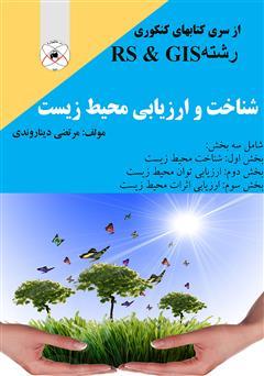 دانلود کتاب شناخت و ارزیابی محیط زیست