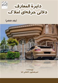 دانلود کتاب دایرهالمعارف دلالی حرفهای املاک - جلد ششم