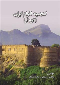 دانلود کتاب گنجینه اقوام ایران: قوم لر