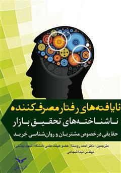 دانلود کتاب نایافتههای رفتار مصرف کننده: ناشناختههای تحقیق بازار، حقایقی در مورد مصرف کنندگان و روانشناسی خرید