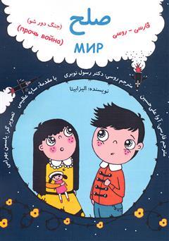 دانلود کتاب صلح (جنگ دور شو) - فارسی روسی