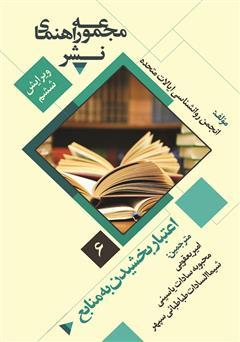 دانلود کتاب اعتبار بخشیدن به منابع: مجموعه راهنمای نشر