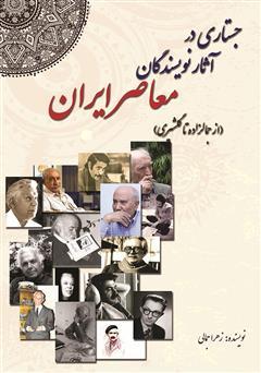 کتاب جستاری در آثار نویسندگان معاصر ایران از جمالزاده تا گلشیری