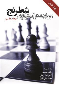 دانلود کتاب مهارت در استراتژی شطرنج - جلد دوم