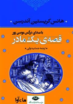 دانلود کتاب صوتی قصهی یک مادر