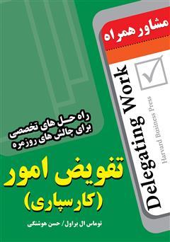 دانلود کتاب تفویض امور (کارسپاری): راه حلهای تخصصی برای چالشهای روزمره