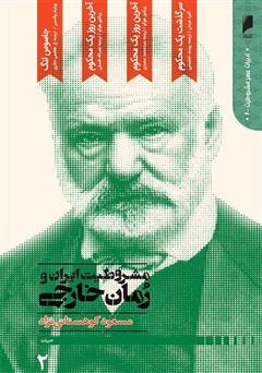 دانلود کتاب مشروطیت ایران و رمان خارجی (جلد 2)
