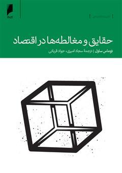 دانلود کتاب حقایق و مغالطه ها در اقتصاد