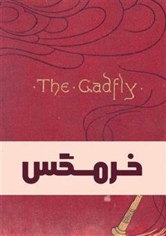 کتاب رمان خرمگس