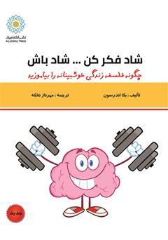 دانلود کتاب شاد فکر کن... شاد باش…: قدرتی فوقالعاده جهت یادگیری فلسفه خوشبینی
