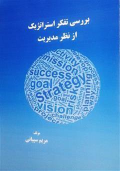 کتاب بررسی تفکر استراتژیک از نظر مدیریت
