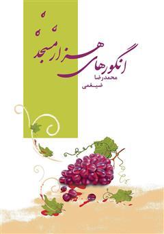دانلود کتاب انگورهای هزار مسجد