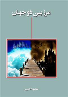 کتاب رمان مرز بین دو جهان