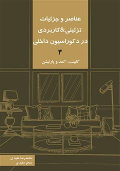 دانلود کتاب عناصر و جزئیات تزئینی و کاربردی در دکوراسیون داخلی 3 «کابینت - کمد و پارتیشن»