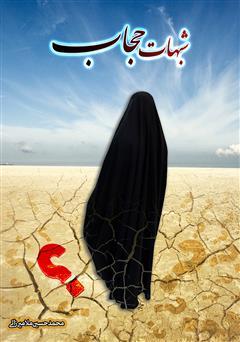 دانلود کتاب شبهات حجاب