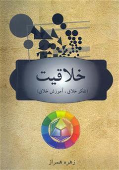 کتاب خلاقیت (آموزش خلاق - تفکر خلاق)