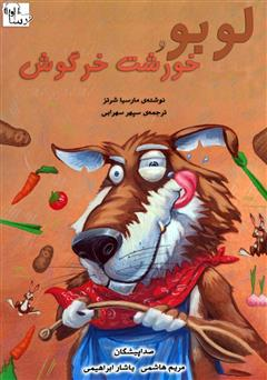 دانلود کتاب صوتی لوبو و خورشت خرگوش