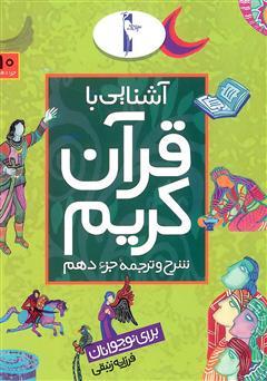 دانلود کتاب شرح و ترجمه جزء دهم - آشنایی با قرآن کریم برای نوجوانان