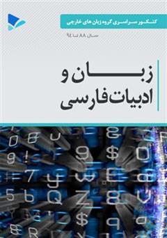 کتاب زبان و ادبیات فارسی