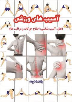 کتاب آسیب های ورزشی: علل، آسیب شناسی، اصلاح حرکات و مراقبت ها
