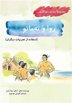 کتاب روا و ته ماتو (مجموعه روزی روزگاری - استفاده از تجربیات دیگران)