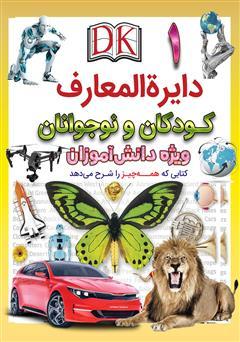 دانلود کتاب دایره المعارف کودکان و نوجوانان ویژه دانش آموزان: جلد اول