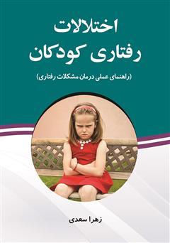 دانلود کتاب اختلالات رفتاری کودکان: راهنمای عملی درمان مشکلات رفتاری