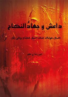 دانلود کتاب داعش و جهادالنکاح