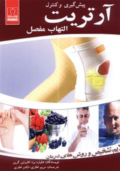 کتاب پیشگیری و کنترل آرتریت (التهاب مفصل)