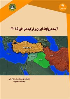 دانلود کتاب آینده روابط ایران و ترکیه در افق 2025