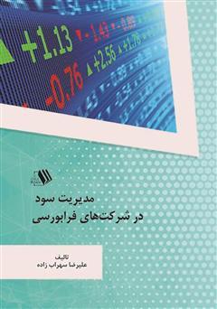 دانلود کتاب مدیریت سود در شرکتهای فرابورسی