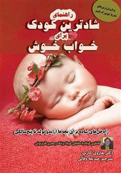 دانلود کتاب راهنمای شادترین کودک برای خواب خوش