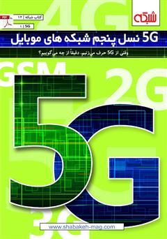 دانلود کتاب 5G نسل پنجم شبکه های موبایل
