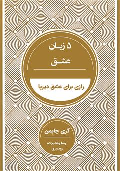 دانلود کتاب 5 زبان عشق: رازی برای رسیدن به عشق دیرپا