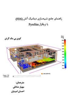 دانلود کتاب راهنمای جامع شبیه سازی دینامیک آتش (FDS) با نرم افزار PyroSim