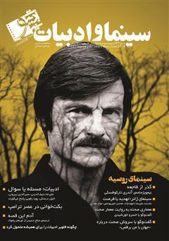 دانلود مجله سینما و ادبیات - شماره 73