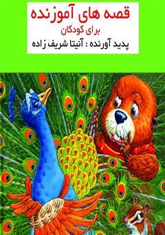 دانلود کتاب داستانهای آموزنده برای کودکان