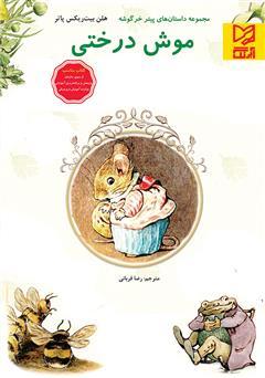 کتاب موش درختی