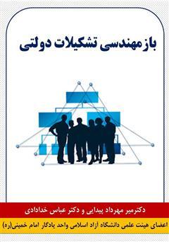 دانلود کتاب بازمهندسی تشکیلات دولتی