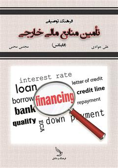 دانلود کتاب فرهنگ توصیفی تامین منابع مالی (فاینانس)